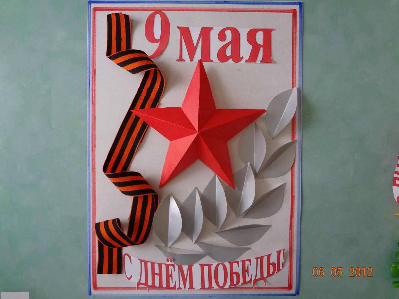 Объемная открытка своими руками на 9 мая шаблон